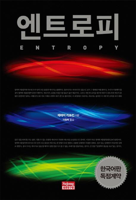 엔트로피 = Entropy 표지