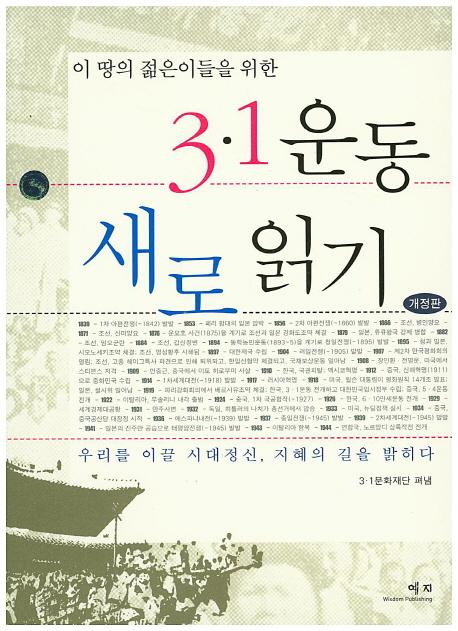 (이 땅의 젊은이들을 위한) 3·1운동 새로읽기 : 우리를 이끌 시대정신, 지혜의 길을 밝히다 표지