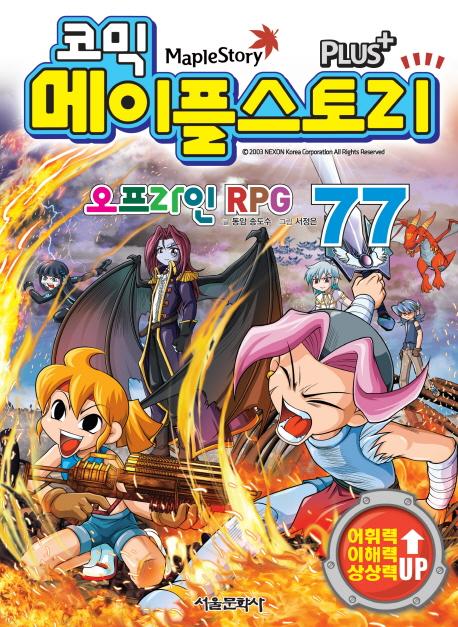 코믹 메이플스토리 오프라인 RPG 63