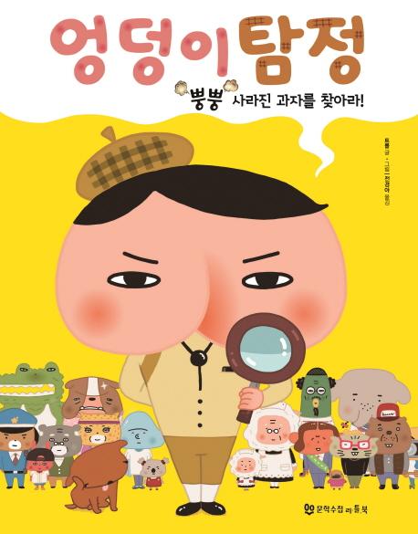 엉덩이 탐정 : 뿡뿡 사라진 과자를 찾아라!   표지