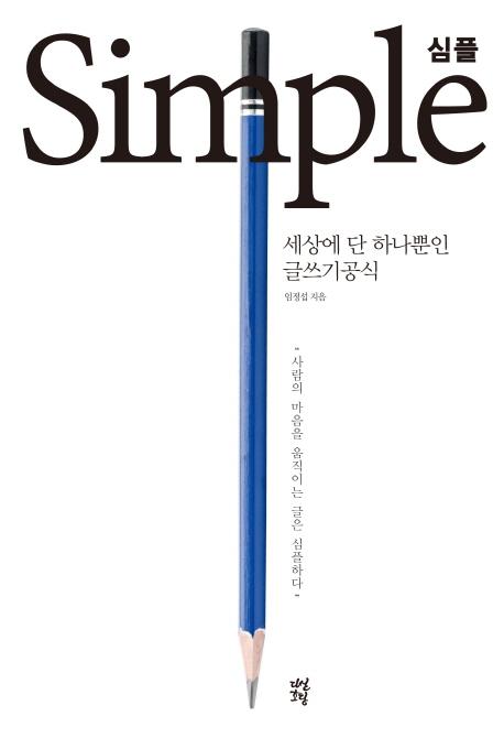 심플 = Simple : 세상에 단 하나뿐인 글쓰기공식 표지