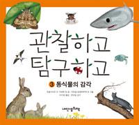 관찰하고 탐구하고. 3, 동식물의 감각 표지