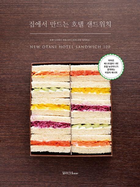 집에서 만드는 호텔 샌드위치 : New Otani hotel sandwich 100 표지
