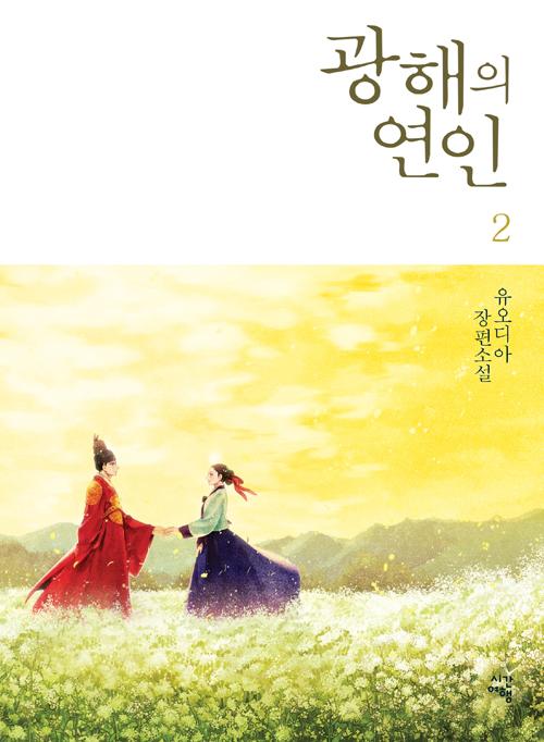 광해의 연인 : 유오디아 장편소설. 2 표지