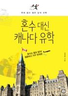 혼수 대신 캐나다 유학 (후회 없는 젊은 날의 선택)