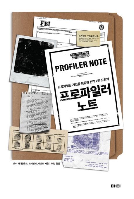 (프로파일링 기법을 확립한 전직 FBI 요원의) 프로파일러 노트  = Profiler note 표지