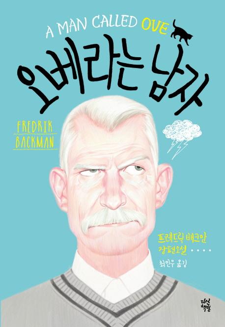 오베라는 남자  : 프레드릭 배크만 장편소설 표지
