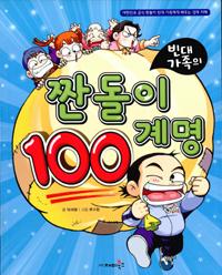(빈대 가족의) 짠돌이 100계명