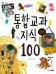 통합 교과 지식 100 (명화)