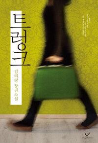 트렁크 : 김려령 장편소설 표지