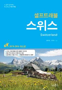 스위스 셀프트래블 (2015-2016,나 혼자 준비하는 두근두근 해외여행)
