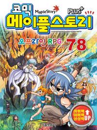 (코믹) 메이플스토리  : 오프라인 RPG . 78 표지