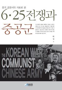 (중국 공문서와 자료로 본)6ㆍ25 전쟁과 중공군   표지