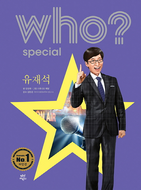 (Who?)유재석