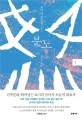 분노  : 요시다 슈이치 장편소설. 1
