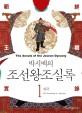 (박시백의) 조선왕조실록. 1 : 개국(The founding of a dynasty) - [전자책] = (The) Annals of the Joseon Dynasty