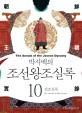 (박시백의) 조선왕조실록. 10 : 선조실록(The annals of King Seonjo) - [전자책] = (The) Annals of the Joseon Dynasty