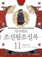 (박시백의) 조선왕조실록. 11 : 광해군일기(The diaries of King Gwanghaegun) - [전자책] = (The) Annals of the Joseon Dynasty