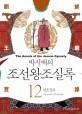 (박시백의) 조선왕조실록. 12 : 인조실록(The annals of King Injo) - [전자책] = (The) Annals of the Joseon Dynasty