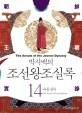 (박시백의) 조선왕조실록. 14 : 숙종실록(The annals of King Sokjong) - [전자책] = (The) Annals of the Joseon Dynasty