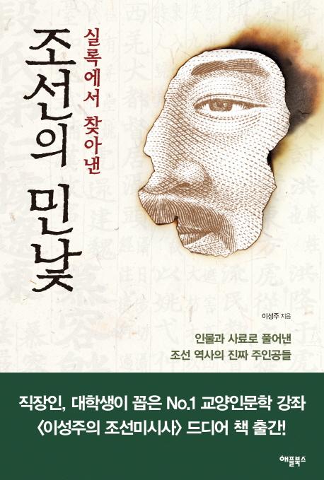 조선의 민낯 (실록에서 찾아낸,인물과 사료로 풀어낸 조선 역사의 진짜 주인공들)