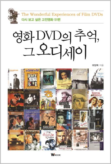 영화 DVD의 추억, 그 오디세이 = (The)Wonderful experiences of film DVDs : 다시 보고 싶은 고전영화 51편