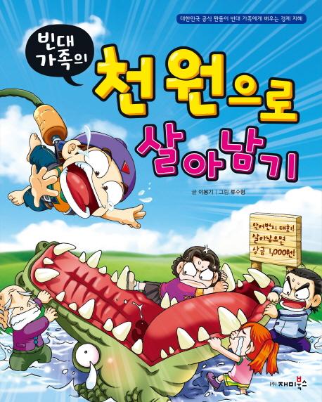 (빈대 가족의) 천 원으로 살아남기 표지