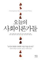 오늘의 사회이론가들 (16인의 현대 사회학 이론가를 만나다)