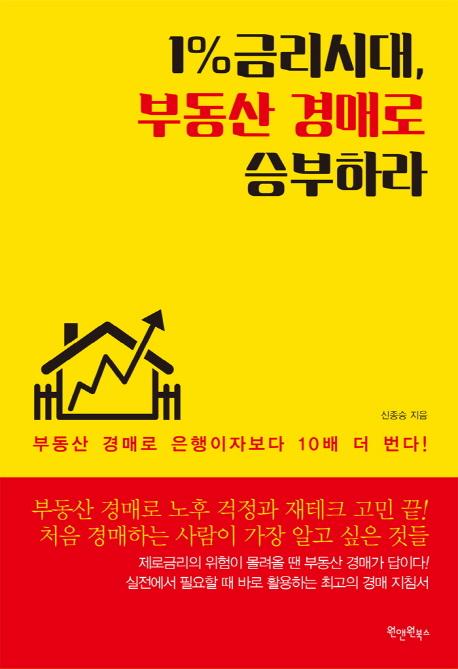 1%금리시대,부동산 경매로 승부하라