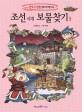 조선 시대 보물찾기. 3 표지