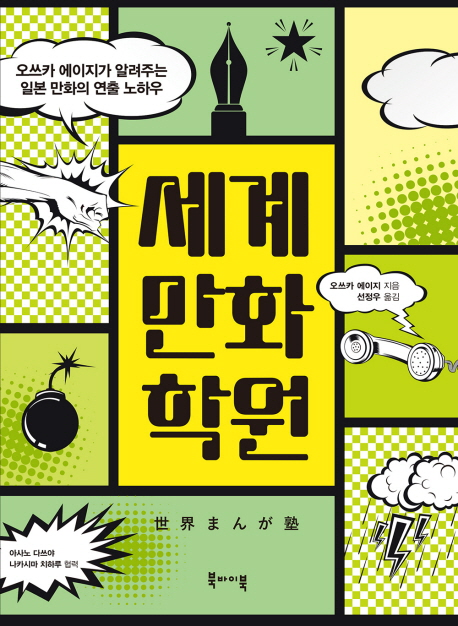세계만화학원 : 오쓰카 에이지가 알려주는 일본 만화의 연출 노하우