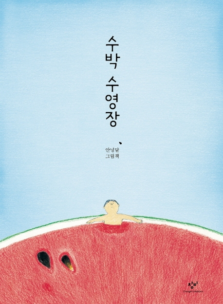 수박 수영장 : 안녕달 그림책