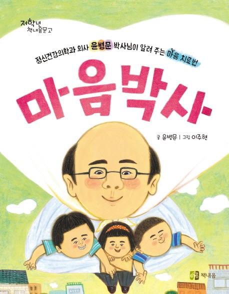 마음박사 : 정신건강의학과 의사 윤병문 박사님이 알려 주는 마음 치료법 표지
