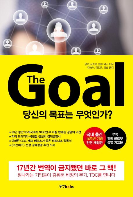 The Goal (당신의 목표는 무엇인가?,더 골)