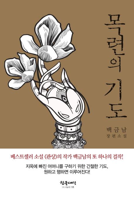 목련의 기도  : 백금남 장편소설 표지