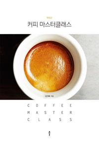 [성인: 동아리 추천] 커피 마스터클래스  : 당신이 커피에 대해 알고 싶은 모든 것