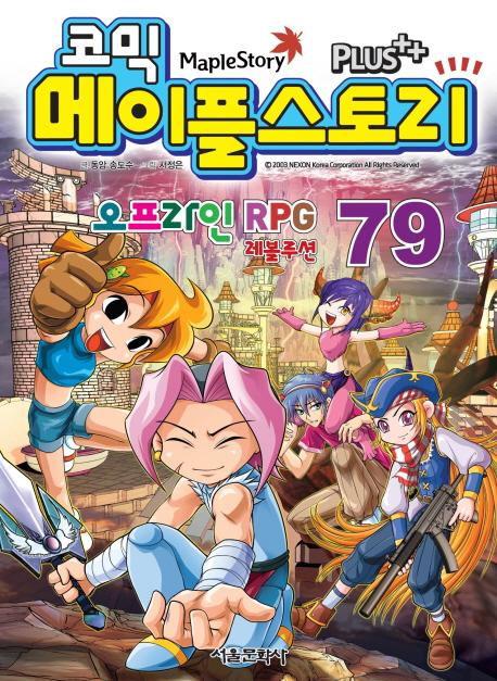 (코믹) 메이플스토리  : 오프라인 RPG . 79