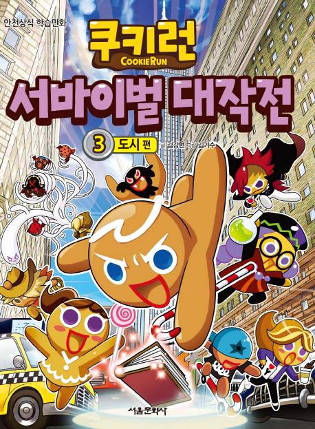 쿠키런 서바이벌 대작전 : 안전상식 학습만화. 3, 도시 편   표지