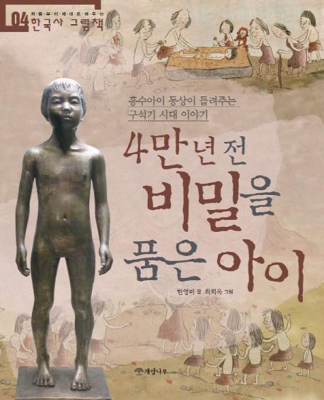 4만 년 전 비밀을 품은 아이 표지