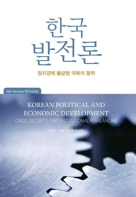 한국발전론: 정치경제 불균형 극복의 동학