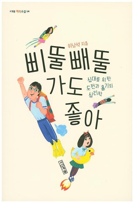 삐뚤빼뚤 가도 좋아 : 십대를 위한 도전과 용기의 심리학 표지