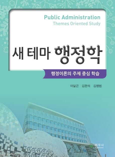 새 테마 행정학 = Public administration themes oriented study : 행정이론의 주제 중심 학습