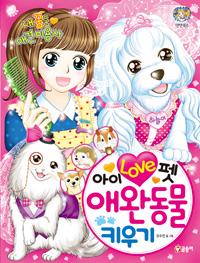 (아이 러브 펫)애완동물 키우기 : 내 꿈은 애견 미용사 표지