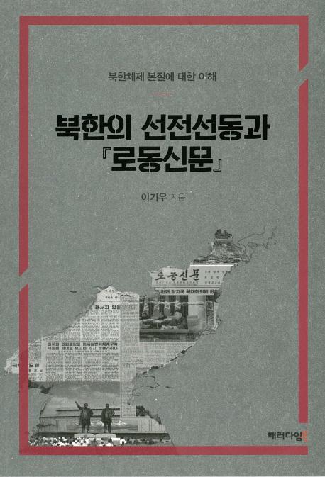 북한의 선전선동과 『로동신문』 = North Korea's propaganda and 『Rodong Sinmun』 : 북한체제 본질에 대한 이해 표지