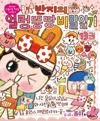 (반지의)얼렁뚱땅 비밀일기. 13권 표지