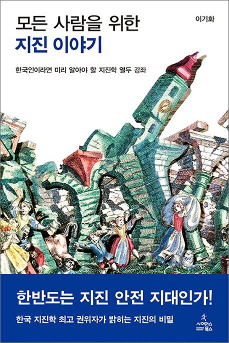 (모든 사람을 위한) 지진 이야기 : 한국인이라면 미리 알아야 할 지진학 열두 강좌 표지