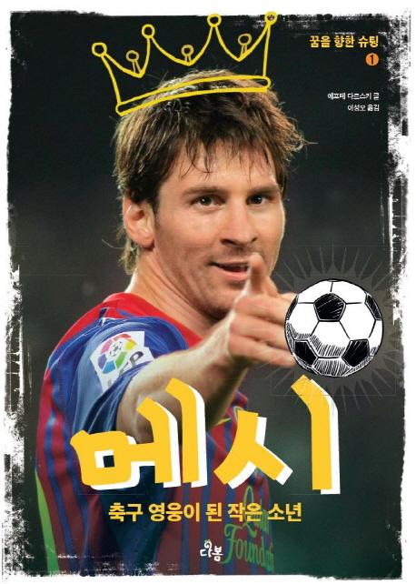 메시  : 축구 영웅이 된 작은 소년 커버 이미지