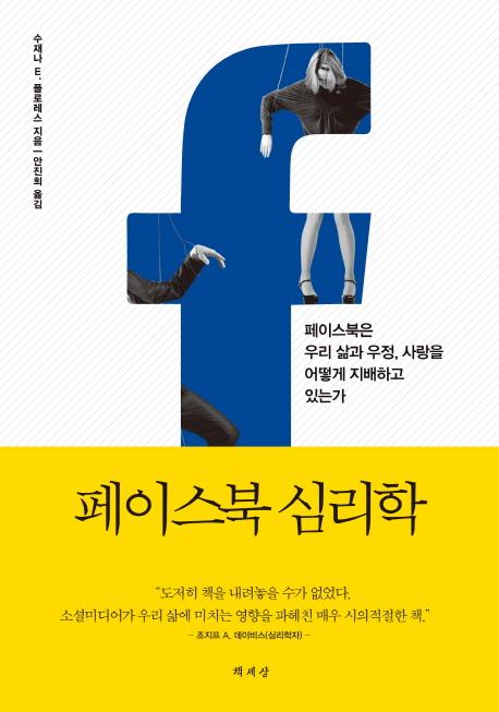 페이스북 심리학  : 페이스북은 우리 삶과 우정, 사랑을 어떻게 지배하고 있는가