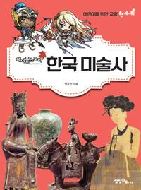 (메이플스토리)한국 미술사