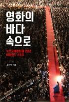 영화의 바다 속으로 (부산국제영화제 20년 비하인드 스토리)